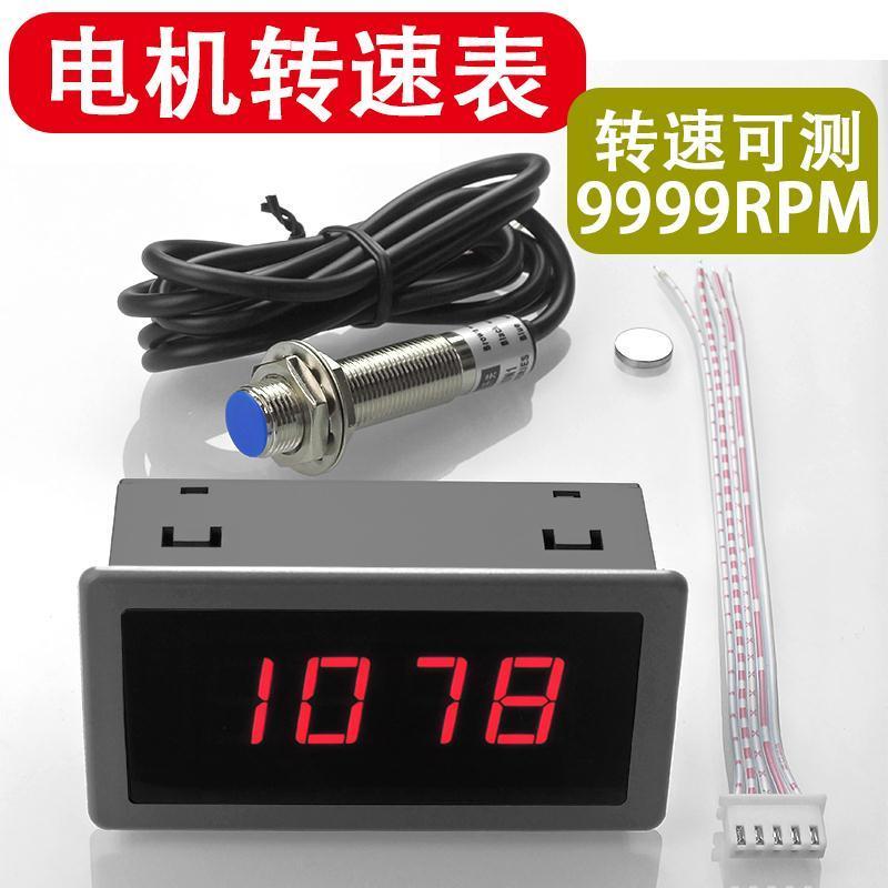 高精度数显测速表转速表电机马达测速仪计数器带霍尔开关传感器