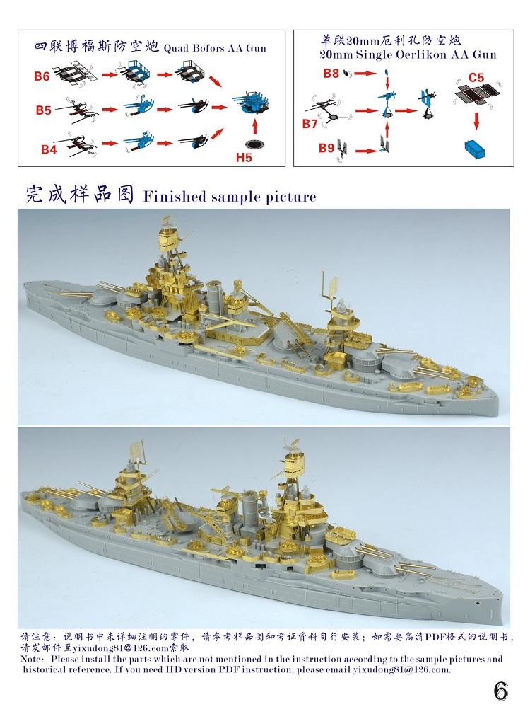 35【菲战列舰1945fs700129/号手德克萨斯】1700bb-模型06712号加