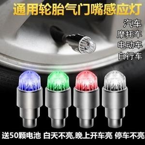 变色汽车气门嘴帽轮胎爆闪气嘴灯改装彩光轮胎灯夜光LED盖帽摩。