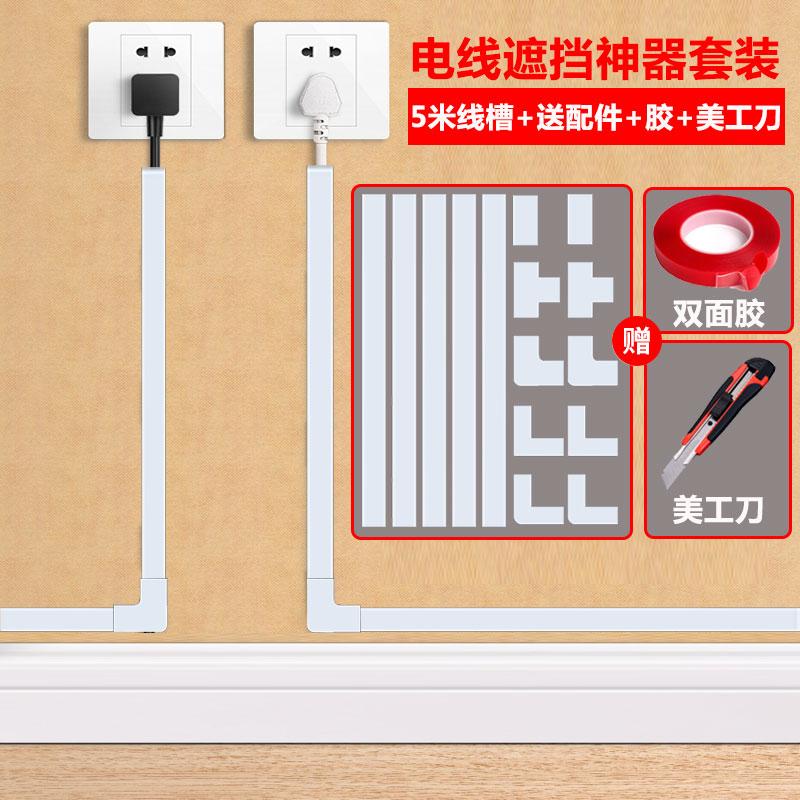 。自粘式电线遮挡条电视线墙面装饰遮挡板网线电话线隐藏遮挡条