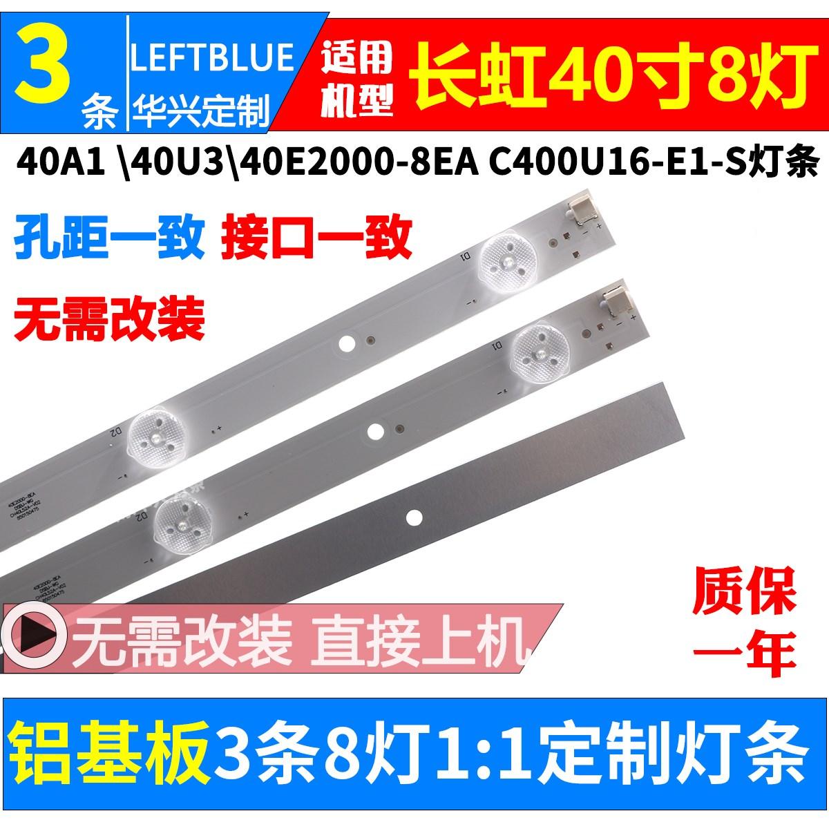 , new Changhong 40a1 / 40u3 / 40e2000-bea aluminum plate LCD backlight bar 3 pieces of 8 lamp aluminum plate lamp