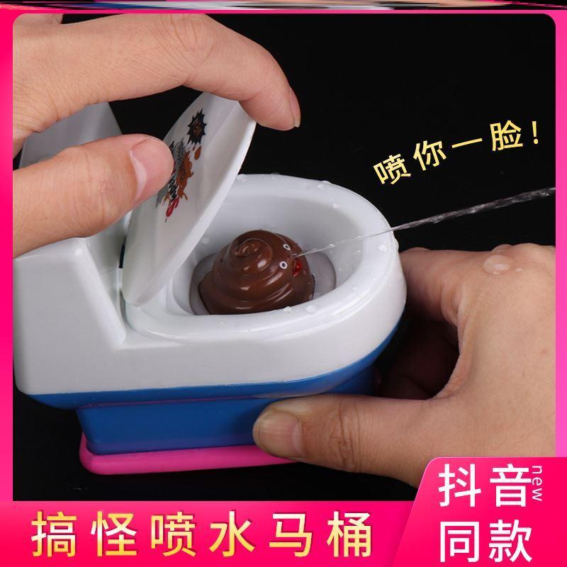 电子厕所玩具愚人节整蛊喷水马桶抖音款恶搞送男女朋友沙雕小礼物