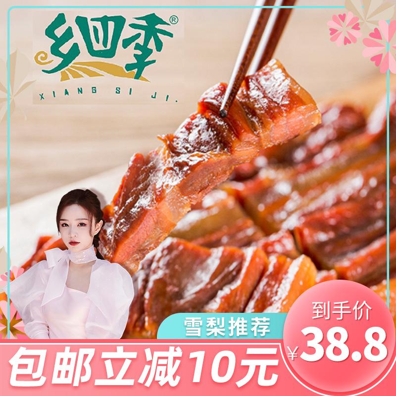 【雪梨推荐】乡四季温州酱油肉五花肉特产腊肉腌肉真空包装猪肉