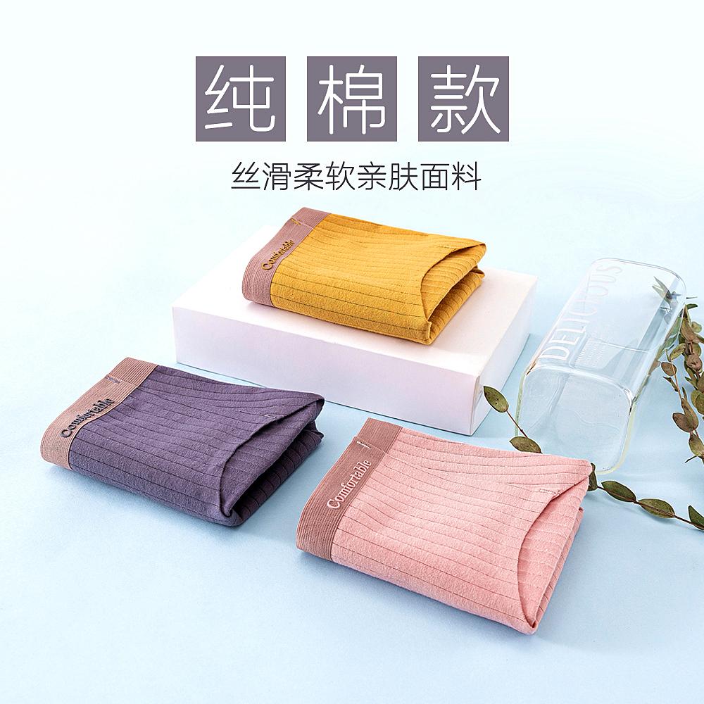 【4条装】纯棉抗菌内裤无痕中腰短裤