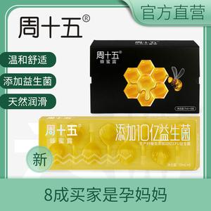 周十五条栓shuan孕妇导煎蜂蜜