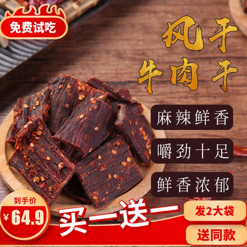 正宗牛肉干内蒙古牦牛风干手撕西藏肉干五香麻辣味特产四川小零食