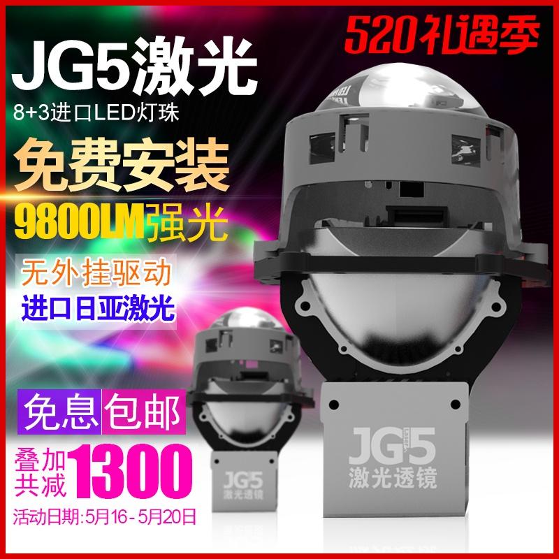热销JG5激光双光透镜汽车大灯LED车灯智能55W远光炮升级 包安装