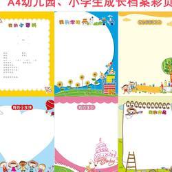 成长宝宝生成长纪念册A4彩页模板小学幼儿园活页记录档案儿童手册