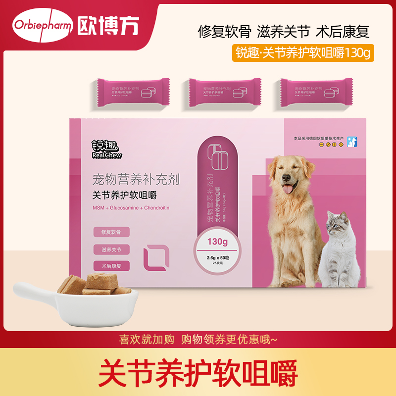 Oubofang ruiqu pet cat and dog joint Baosheng maintenance chondroitin chew 140g health food nutritional supplement