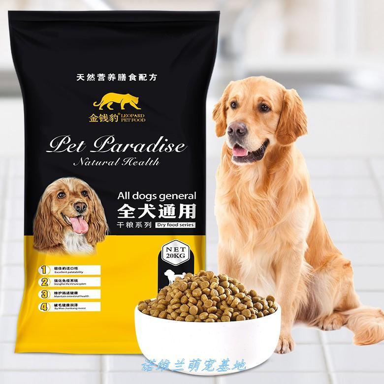 狗粮通用型40斤金毛泰迪拉布拉多哈士奇萨摩耶大型成犬20kg优惠券