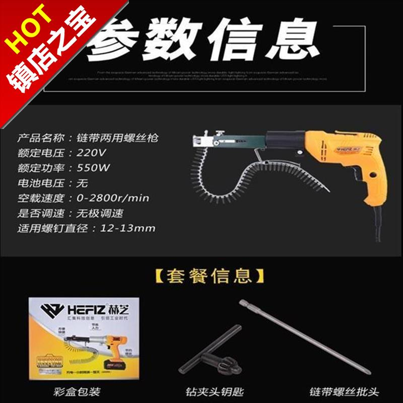 Shenqi ceiling tool rechargeable chain belt, fast from gypsum board a screw tapping screw on the electric drive