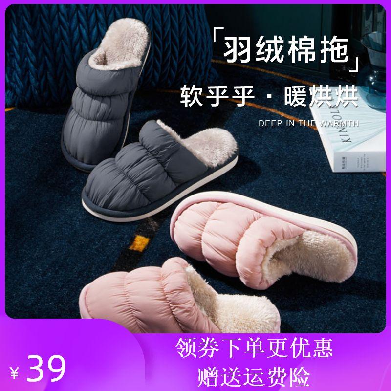 羽绒棉拖鞋软乎乎暖烘烘�6�73秒回温真真太太太舒服了