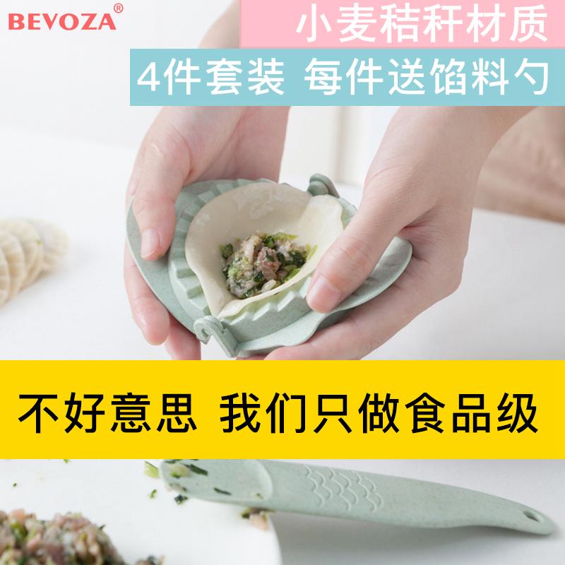 包饺子神器花型模具家用手动饺子皮工具月牙形套装捏水饺器一套