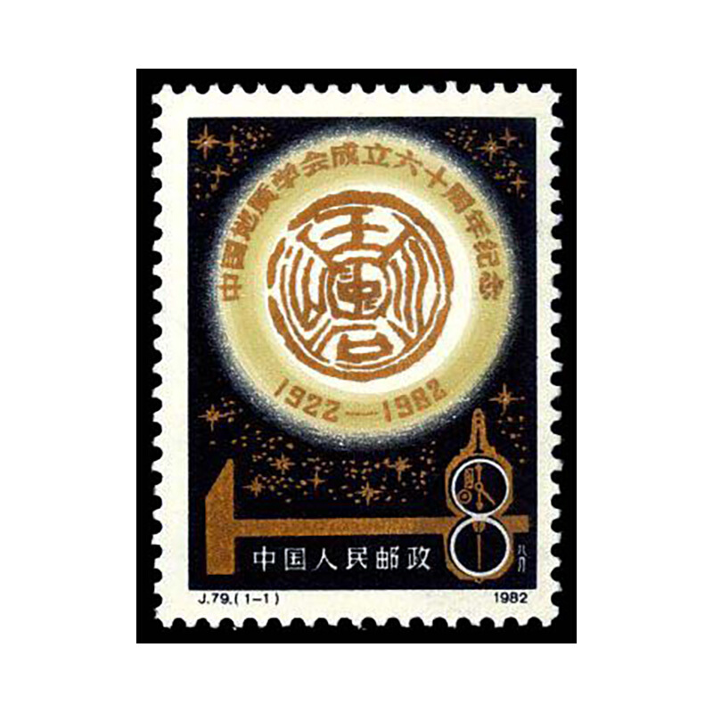 Современные марки Китая Артикул 623044089863