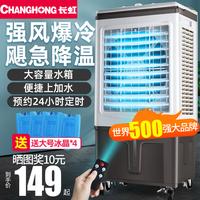 长虹空调扇家用加水制冷大型冷风机