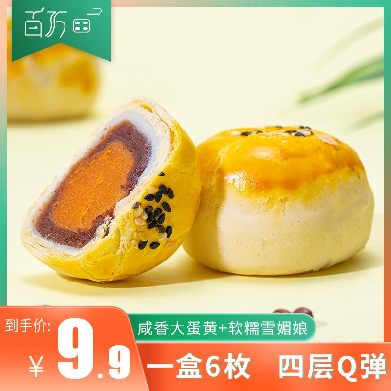 蛋黄酥麻薯雪媚娘早餐面包整箱海鸭咸蛋黄酥小零食小吃百万田