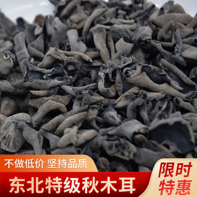 【食品美食双11】黑木耳干货500g 黄松甸特产肉厚无根特级秋木耳