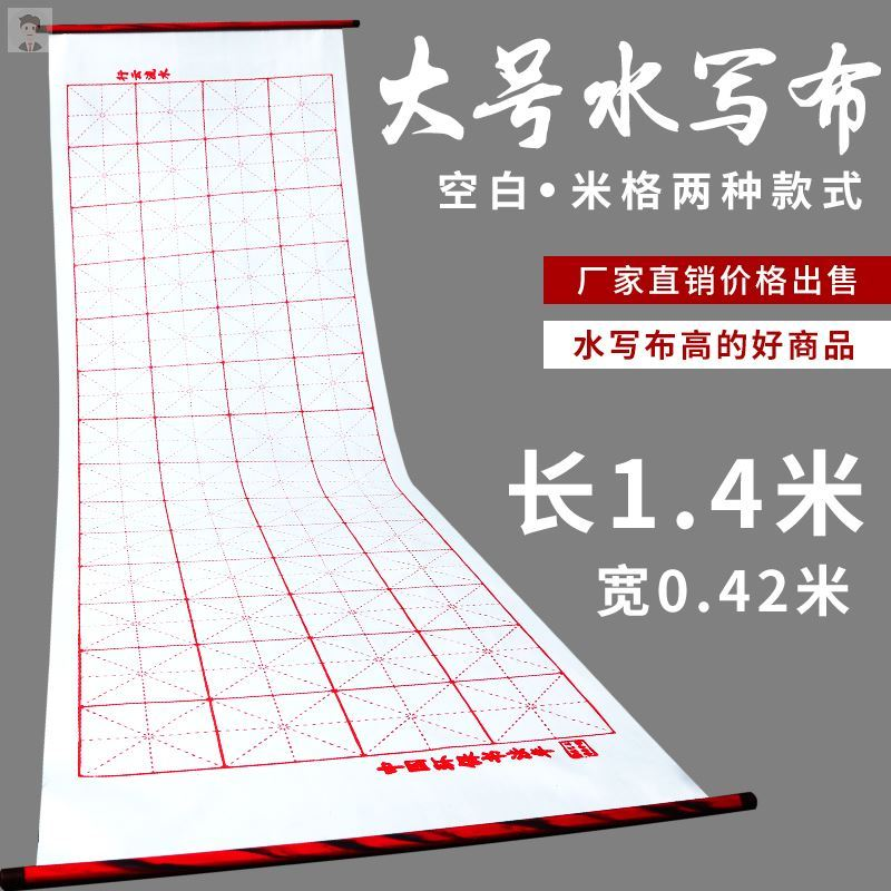 Large MIG blank scroll water writing cloth brush calligraphy practice calligraphy calligraphy calligraphy copybook adult imitation publicity copy four treasures of the study