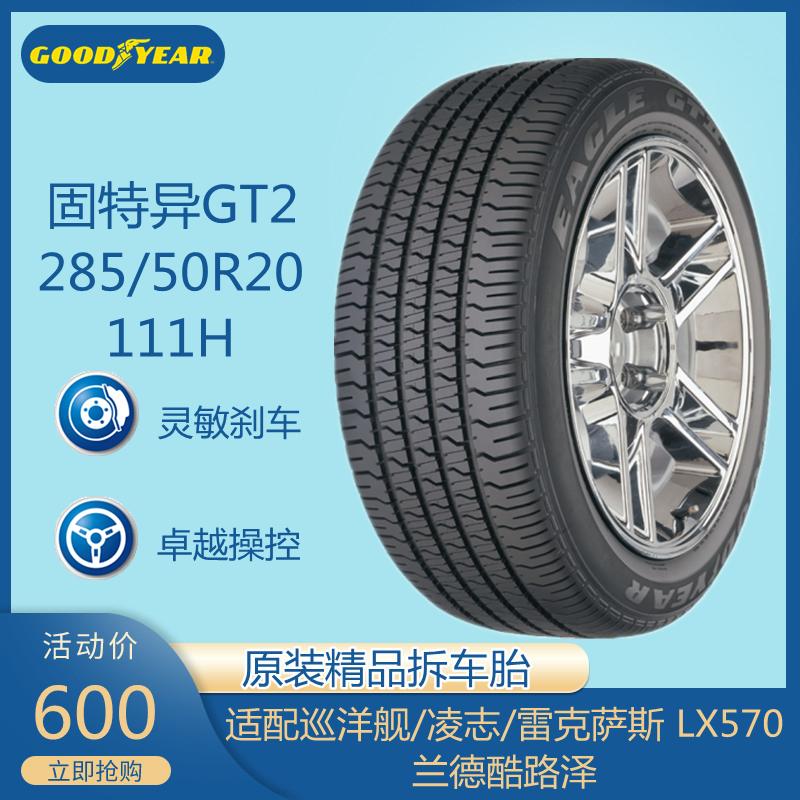 固特异轮胎GT2  285/50R20 111H适配雷克萨斯LX570巡洋舰劳斯莱斯