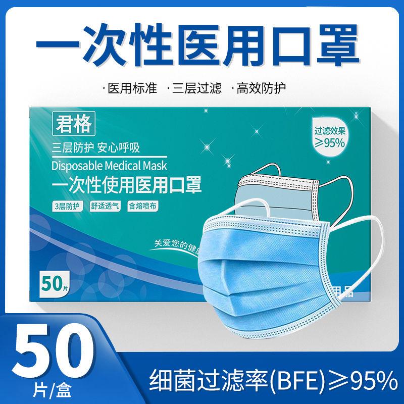 一次性医用口罩50只 非外科无菌灭菌 防尘透气成人防护熔喷布医疗