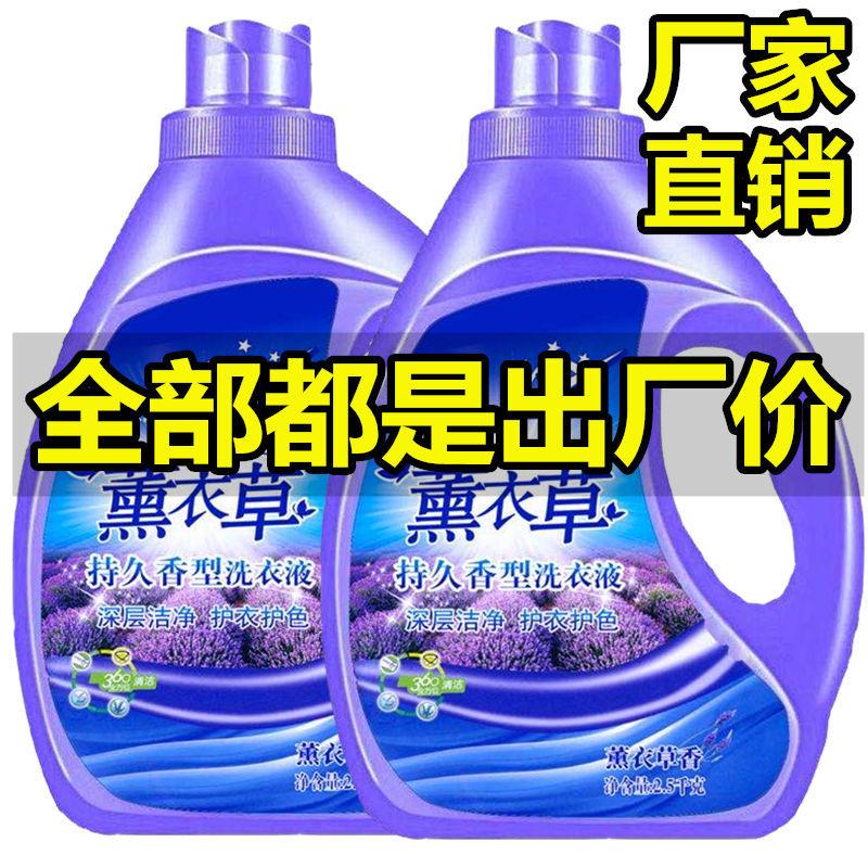 薰衣草洗衣液香味持久留香深层洁净亮白增艳超强去污33