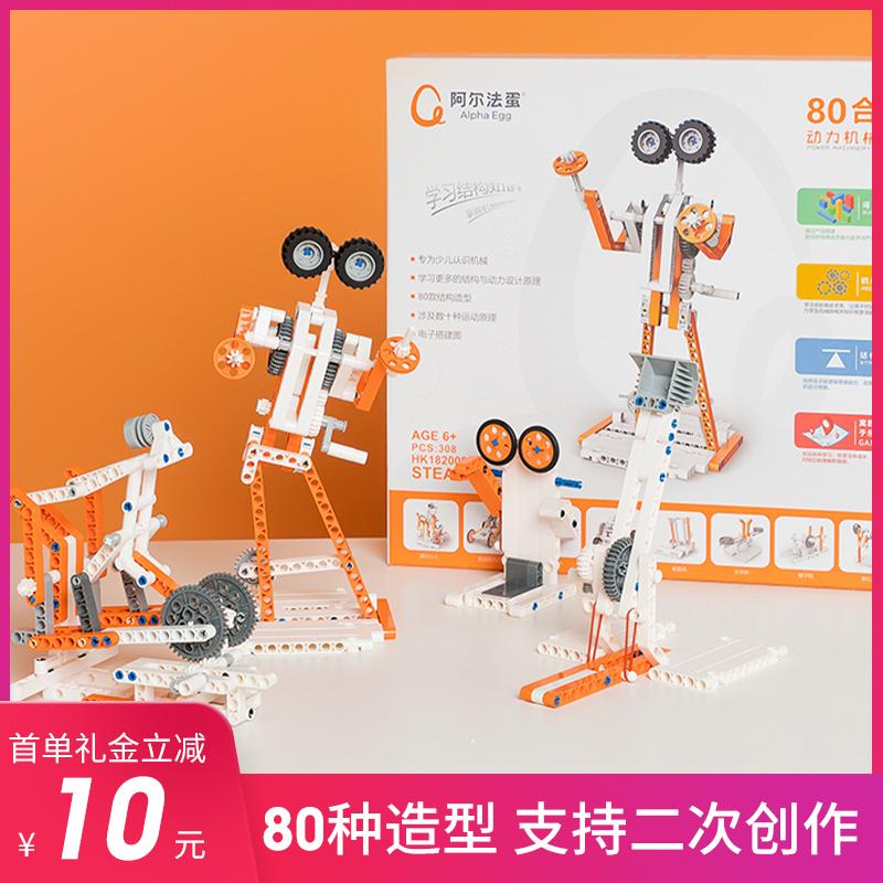 阿尔法蛋机器人编程套装机甲80种造型组件机械动力兼容乐高齿轮编程教育拼装积木儿童玩具男孩女孩生日礼物