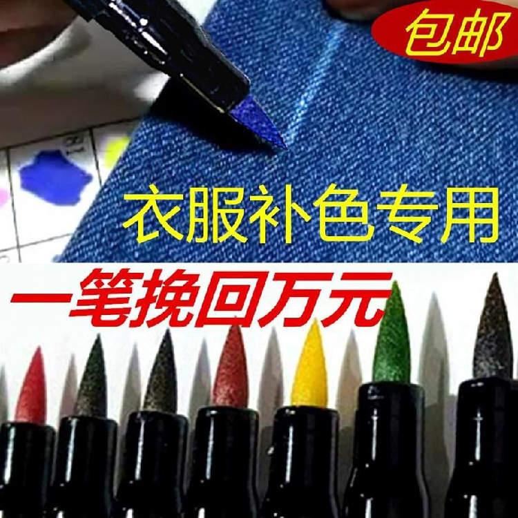 Dye touch up paint pen fabric glass household shoes and hats clothes leather bag touch up pen clothing repair pure black