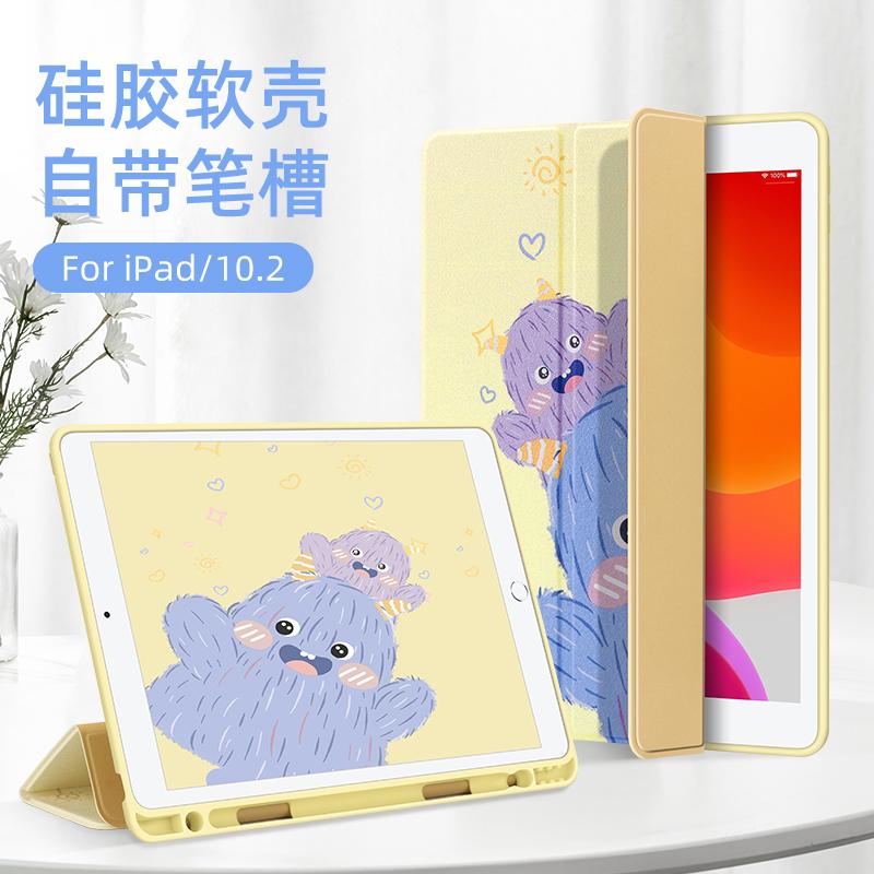 2020新款iPad保护套Air4带笔槽Pro11平板8外壳air2/3硅胶9.7寸10.5英寸2019第八代7电脑10.2适用10.9苹果2018