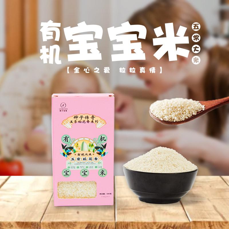 种子传奇宝宝有机米谷物五常大米粥