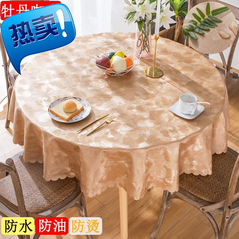 餐桌布艺酒店大圆桌桌e布布艺防水防油防烫免洗圆形圆桌家用台布