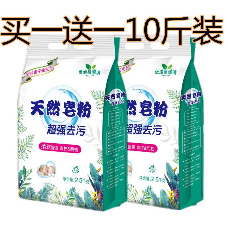 10斤皂粉香味持久家庭实惠装家用洗衣服粉大袋洗衣粉