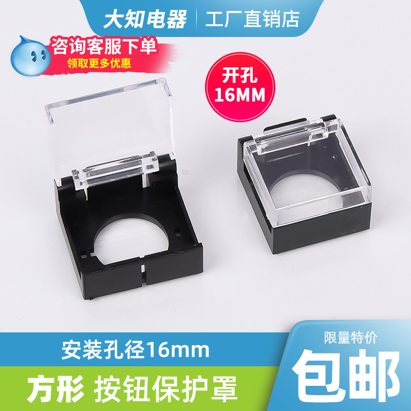 16mm button switch protective cover to prevent wrong operation