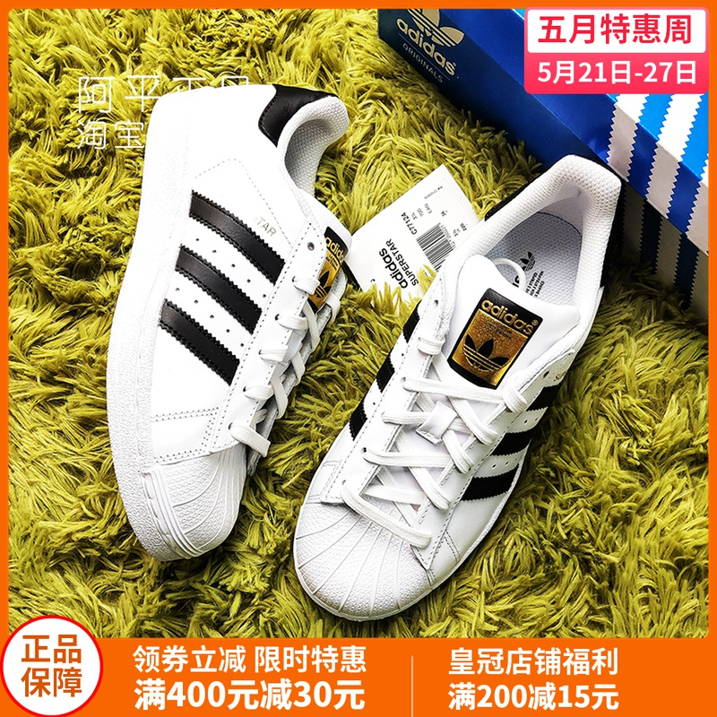 Adidas阿迪达斯金标贝壳头Superstar三叶草男鞋女鞋C77124 EG4958图片