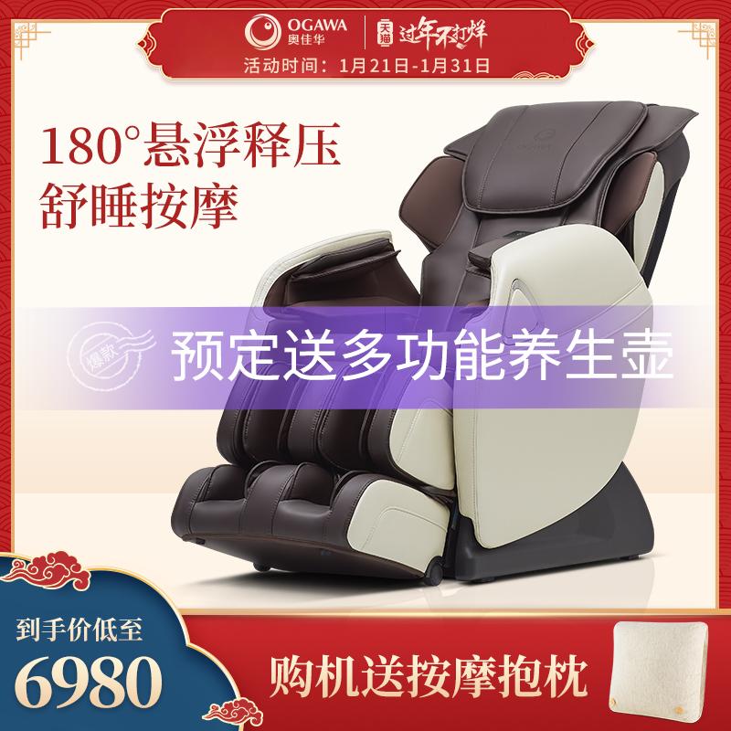 OGAWA奥佳华智能按摩椅家用全身多功能豪华全自动电动沙发7508s