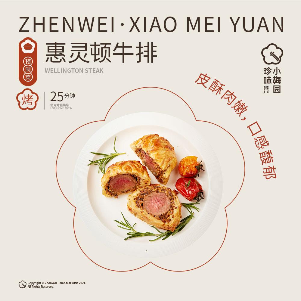 【网红美食】珍味小梅园酥皮原切惠灵顿牛排270g*5盒半成品美食