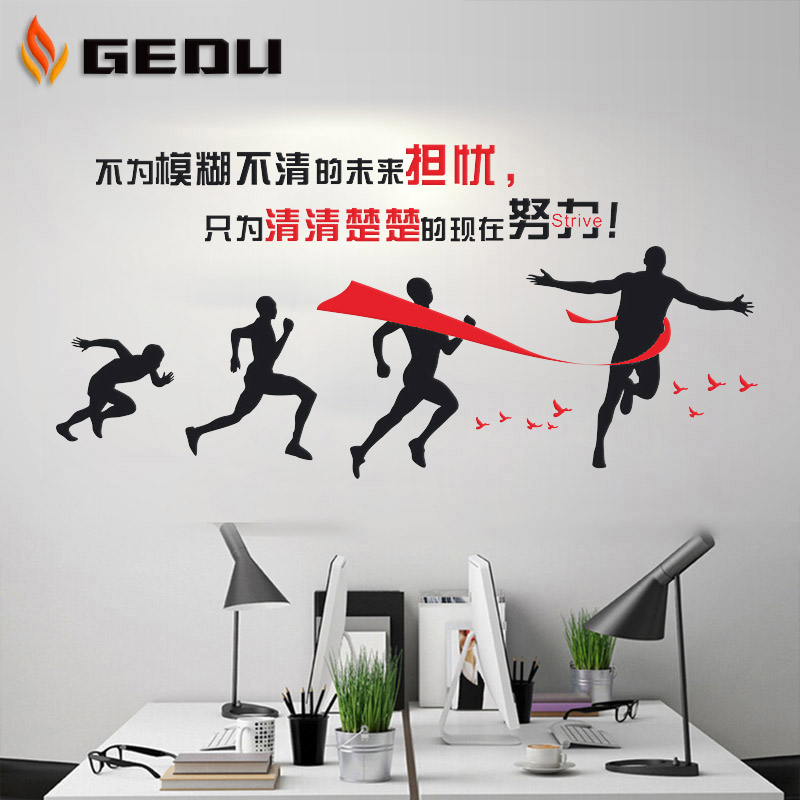 Company office inspirational background corporate culture wall stickers dont worry about unclear future wall stickers