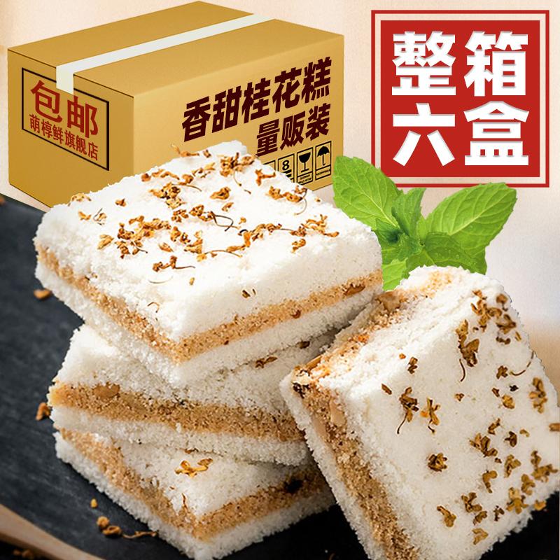温州传统正宗纯手工杭州米糕桂花糕