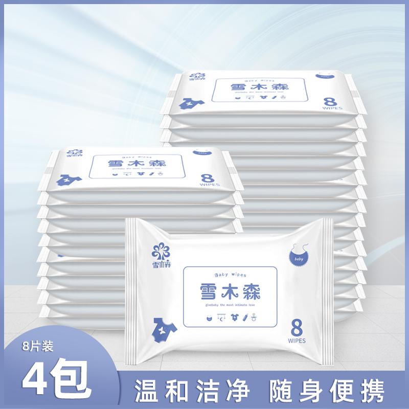 婴儿湿巾纸8片4包装 新生手口专用屁宝宝家庭实惠装外出便携随身