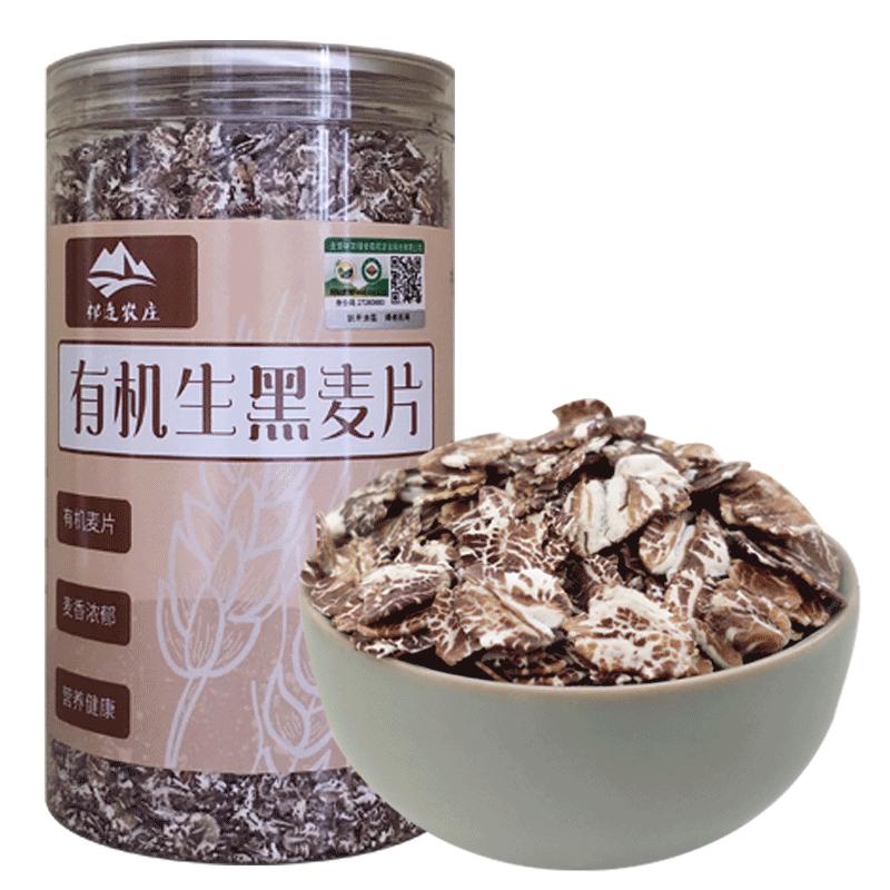 【2件5折】祁连农庄有机生黑麦片高纤麦片粗粮煮粥原味麦片300g罐