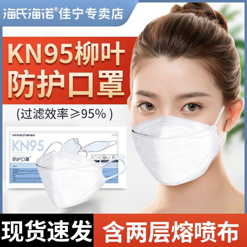ハイネケン95マスク使い捨て防護マスク防塵透過型薄い白n 95マスク