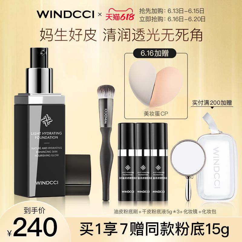 【新品】WINDCCI海马体粉底液干皮 玻尿酸保湿清透水润粉底打光板