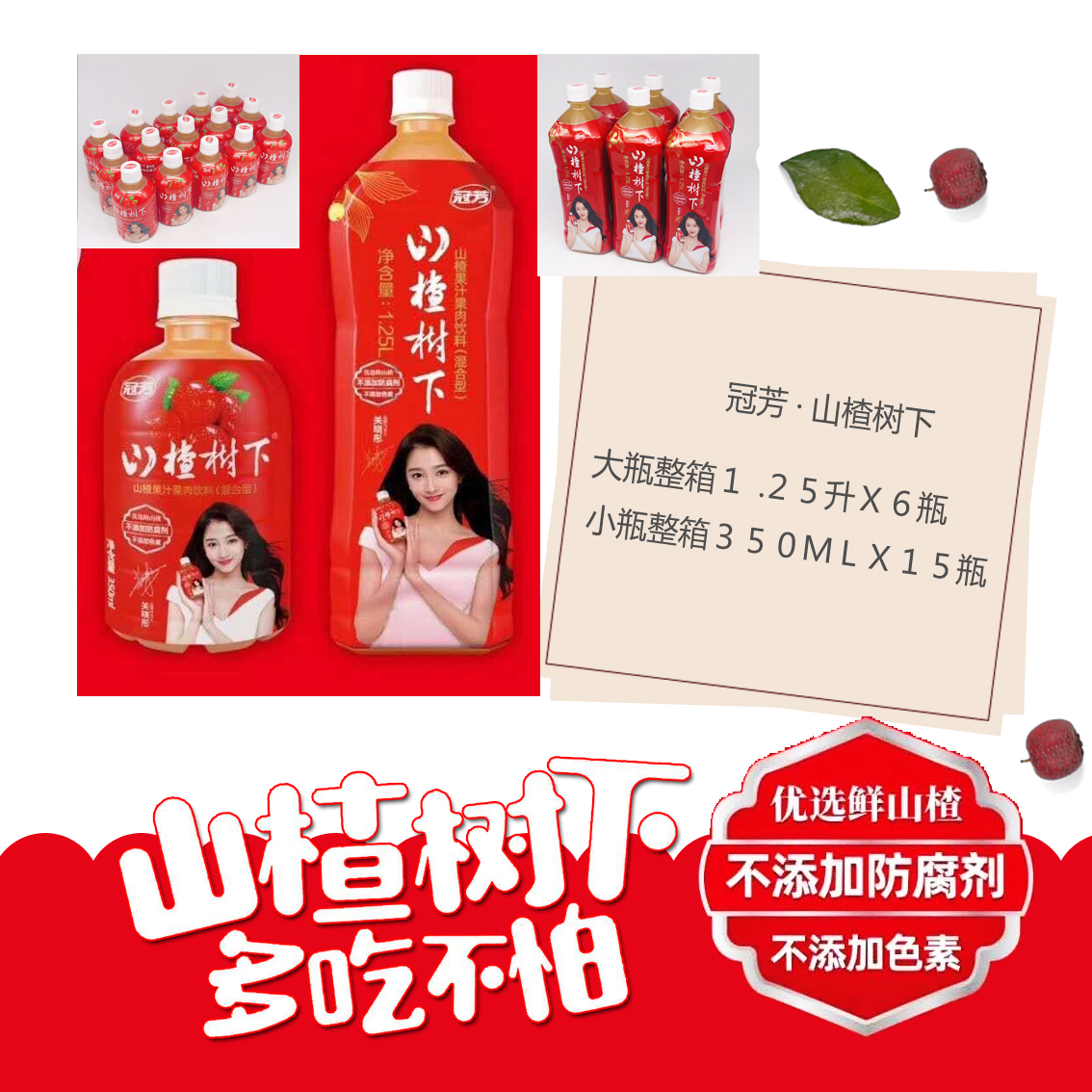 Juice drink 350ml * 15 bottles / whole box of Hawthorn non pigment preservative food package 1.25 * 6 bottles