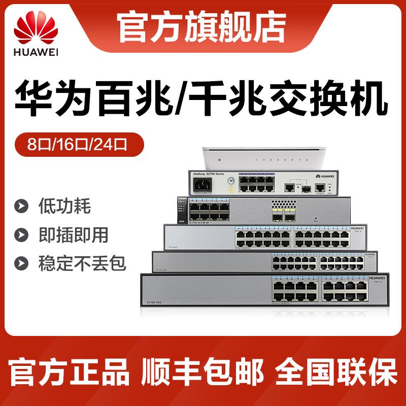 华为交换机8口16口24口千兆交换机分线器网络网线分线器宽带分线器交换机百兆网络分流器S1700企业级HUAWEI