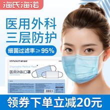 50只【海氏海诺】三层一次性医用口罩