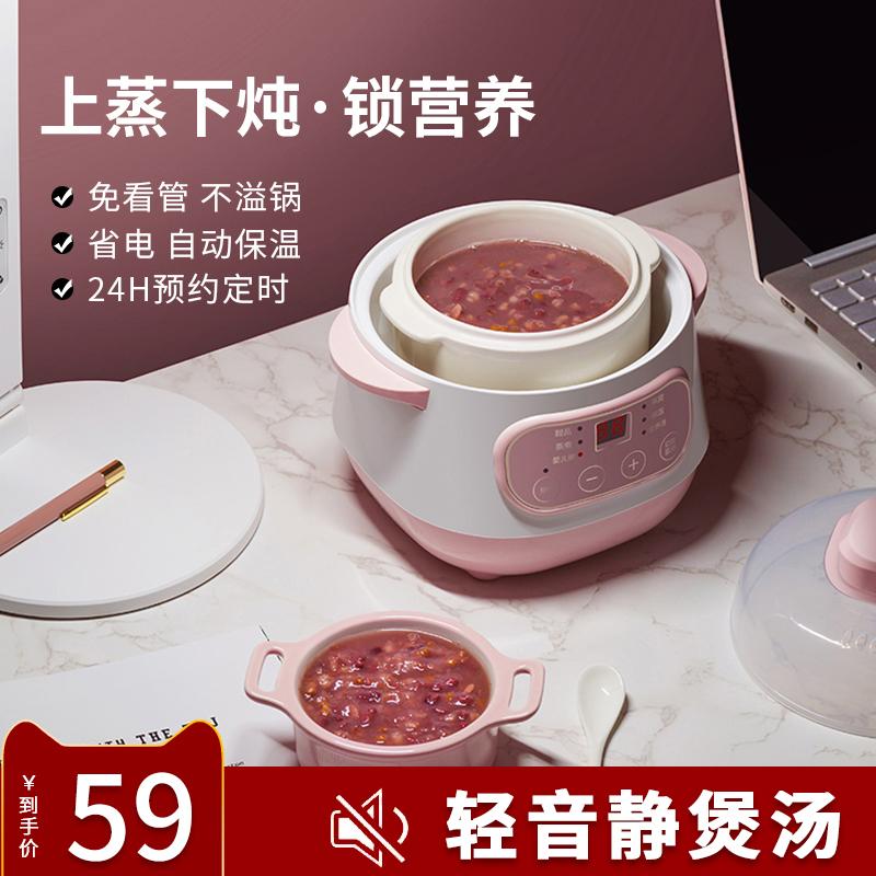 电炖锅迷你电粥锅家用1~2人宝宝隔水燕窝炖锅陶瓷煲汤锅婴儿炖盅