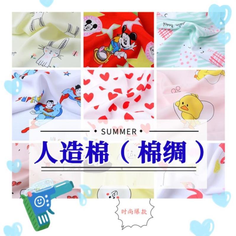 Baby cartoon short sleeve silk fabric fashion flower pattern flower cotton artificial flower cloth shorts fabric cotton comfortable.