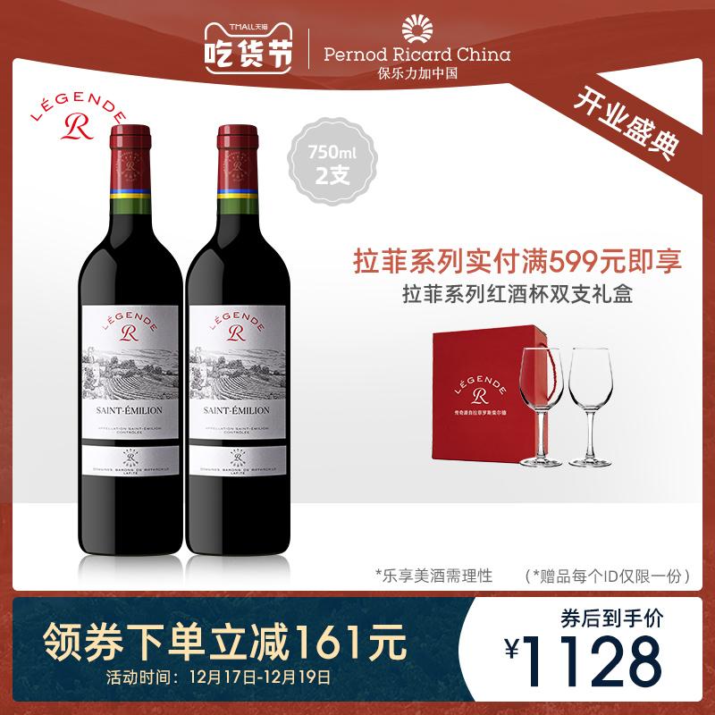 传奇源自拉菲罗斯柴尔德圣爱美乐干红葡萄酒法国进口红酒 750ml*2