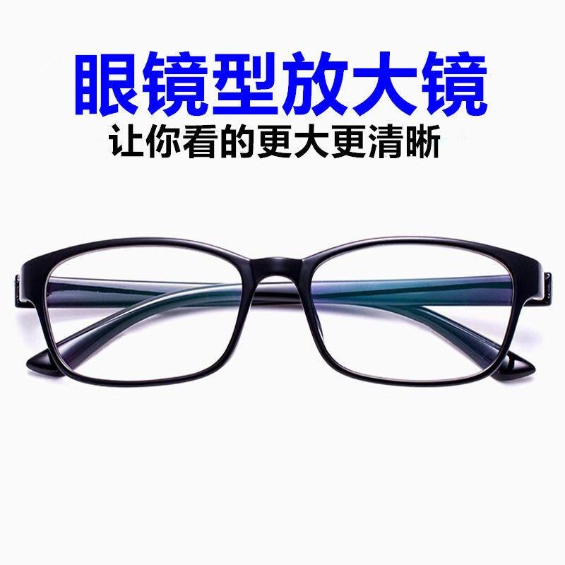老人远近两用放大镜3倍看书阅读走路开车头戴式高清眼镜型扩大镜