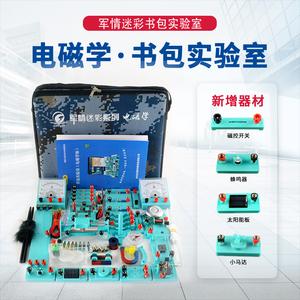 2019新款电学实验盒 电学实验器材箱 初三物理电磁学实验箱
