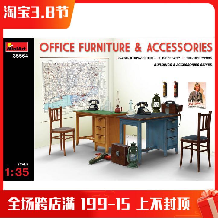 Cast miniart1 / 35564 scene accessories office equipment furniture accessories